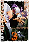 再世のファンタズマ(3) (ガンガンコミックス)