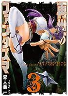 再世のファンタズマ 第03巻
