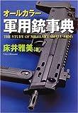 オールカラー軍用銃事典