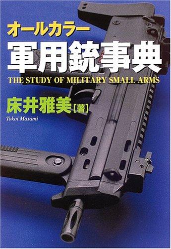 オールカラー軍用銃事典の詳細を見る
