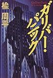 ガリバー・パニック / 楡 周平 のシリーズ情報を見る