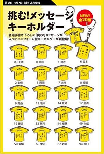 阪神タイガース 2017年 ガラコロ 挑む メッセージキーホルダー 全20種セット ファンクラブ限定 甲子園