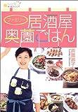 ファミリー居酒屋奥薗ごはん (「なぁんだ簡単!」料理BOOK)