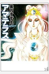 アマテラス 1 (花とゆめCOMICSスペシャル) コミック