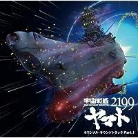 宇宙戦艦ヤマト2199 オリジナルサウンドトラック Part.1