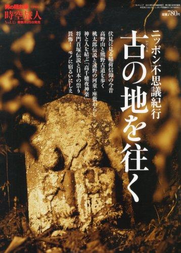 時空旅人 Vol.13 ニッポン不思議紀行「古の地を往く」 2013年 05月号 [雑誌]の詳細を見る