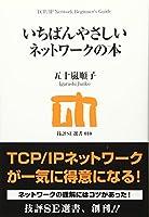 いちばんやさしいネットワークの本 (技評SE選書)