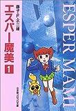 エスパー魔美 (1) (小学館コロコロ文庫)