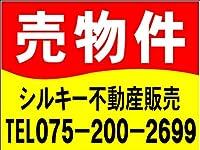 名入付募集看板タイプ3「売物件」(赤)Sサイズ10枚セット