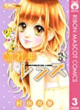 流れ星レンズ 3 (りぼんマスコットコミックスDIGITAL)