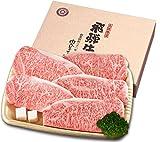 【肉のひぐち】飛騨牛 サーロイン ステーキ 850g(170g位×5枚入)【化粧箱付】