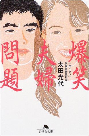 爆笑 夫婦問題 (幻冬舎文庫)