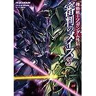 機動戦士Zガンダム外伝 審判のメイス3 (電撃コミックスNEXT)