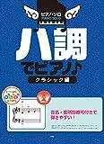 ピアノ・ソロ ハ調でピアノ♪ クラシック編 音名、要所指番号付きで弾きやすい! (楽譜)