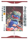 寺社の装飾彫刻 関東編〈下〉千葉・栃木・茨城・神奈川