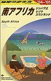 地球の歩き方 ガイドブックE10 南アフリカ 2004~2005年版