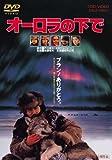 オーロラの下で[DVD]