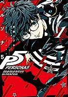 ペルソナ5 メメントスミッション 第01巻