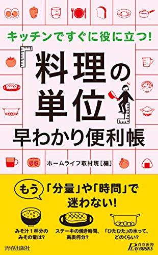 「料理の単位」早わかり便利帳 (青春新書プレイブックス)の詳細を見る