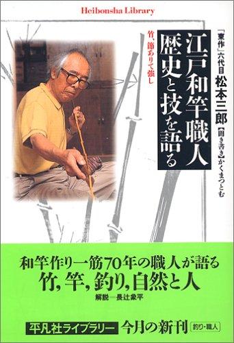 江戸和竿職人 歴史と技を語る (平凡社ライブラリー)