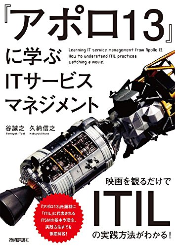 『アポロ13』に学ぶITサービスマネジメント ~映画を観るだけでITILの実践方法がわかる! ~