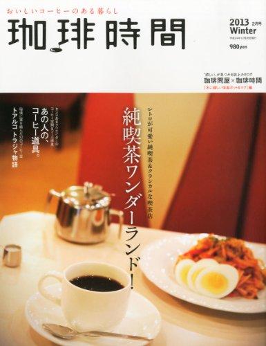 珈琲時間 2013年 02月号 [雑誌]の詳細を見る