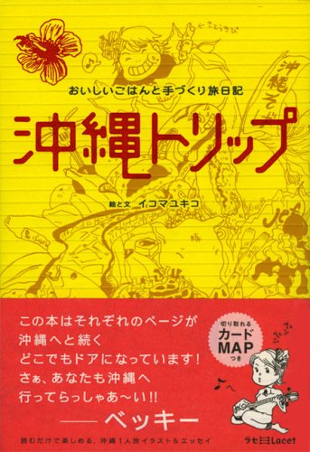 沖縄トリップ―おいしいごはんと手づくり旅日記 (ラセ)の詳細を見る