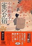 雀のお宿 (時代小説文庫) 画像