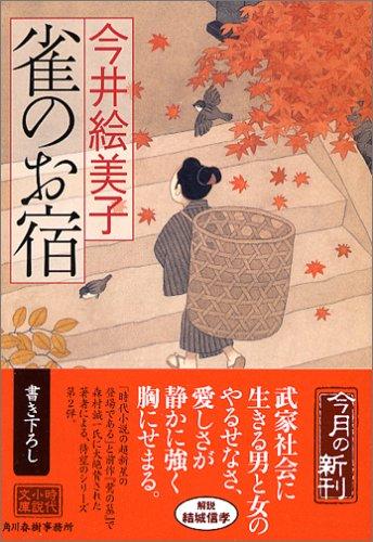 雀のお宿 (時代小説文庫)の詳細を見る