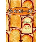 まいにちトースト (Rucola Books)