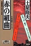 赤の組曲 [新装版] ―土屋隆夫コレクション (光文社文庫)