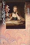 火の女 シャトレ侯爵夫人―18世紀フランス、希代の科学者の生涯