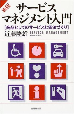 新版 サービスマネジメント入門—商品としてのサービスと価値づくり
