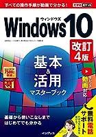 (無料電話サポート付)できるポケットWindows 10基本&活用マスターブック 改訂4版