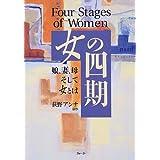 女の四期―娘、妻、母そして女とは