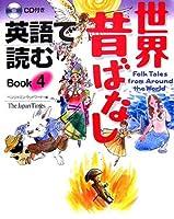 英語で読む 世界昔ばなし Book 4