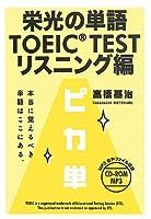 栄光の単語 TOEIC(R) TEST リスニング編