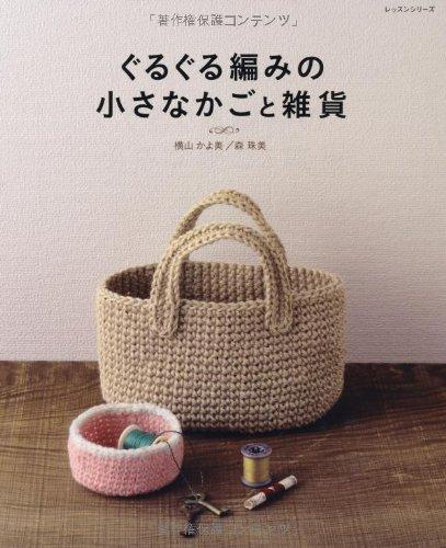 ぐるぐる編みの小さなかごと雑貨 (レッスンシリーズ)の詳細を見る
