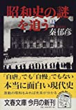 昭和史の謎を追う〈上〉 (文春文庫)