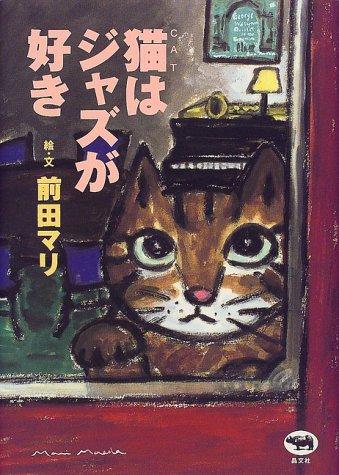 猫(キャット)はジャズが好きの詳細を見る