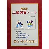 韓国語 上級演習ノート