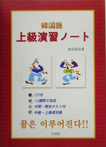 韓国語 上級演習ノートの詳細を見る
