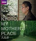 KYOTO, MY MOTHER'S PLACE キョート・マイ...[Blu-ray/ブルーレイ]