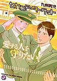 セカンド・ターゲット (kobunsha BLコミックシリーズ)