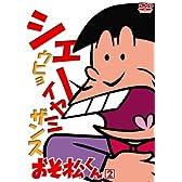 おそ松くん VOL.2 [DVD]