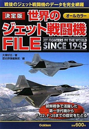 決定版 世界のジェット戦闘機FILE―SINCE 1945