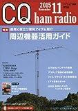 CQ ham radio 2015年 11月号の画像