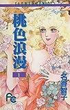 桃色浪漫(ろまん)(1) (フラワーコミックス)