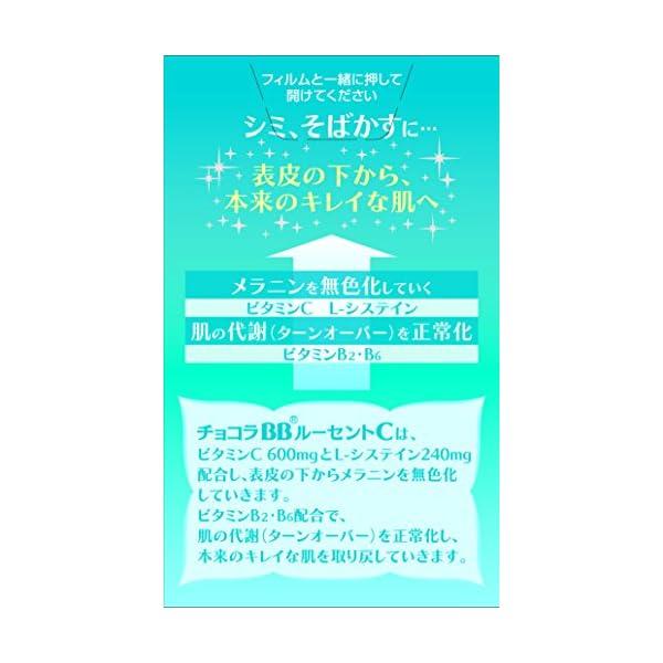 【第3類医薬品】チョコラBBルーセントC 180錠の紹介画像7