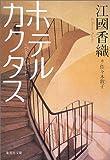 ホテルカクタス (集英社文庫)